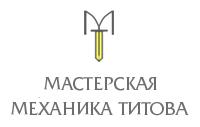 Мастерская механика Титова